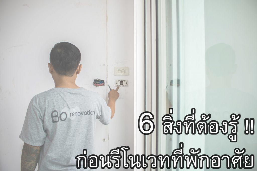 6 สิ่งที่ต้องรู้ก่อนจะเริ่มต่อเติมที่พักอาศัย